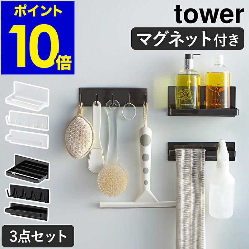 バス用品, タオルハンガー  tower 3 tower 10