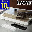 [ タワー 猫の爪とぎケース ]猫の爪とぎ ケース tower タワー 段ボール ダンボール おしゃれ 猫 爪と...