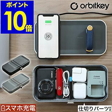 バッグ用アクセサリー, バッグオーガナイザー・バッグインバッグ  usb 10 Orbitkey Nest