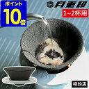 セラフィルター 有田焼 月兎 月兎印 コーヒーフィルター 日本製 コーヒー 珈琲 ウォーター ろ過