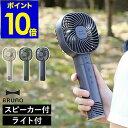 ブルーノ 扇風機 ミ