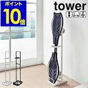 [ tower キャスターボード&キックスケータースタンド ]タワー キックボード 一輪車 スタンド スケボ...
