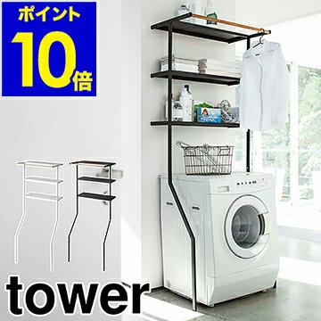 洗濯用品, ランドリーラック  tower 3 2482 248310