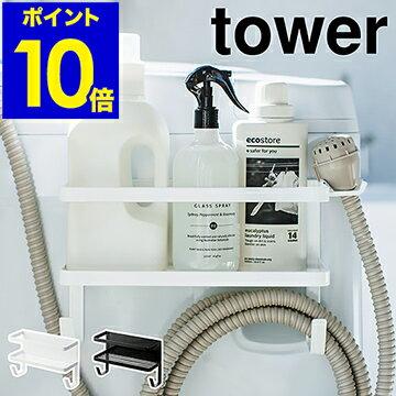 洗濯用品, ランドリーラック  tower YAMAZAKI 4768 476910