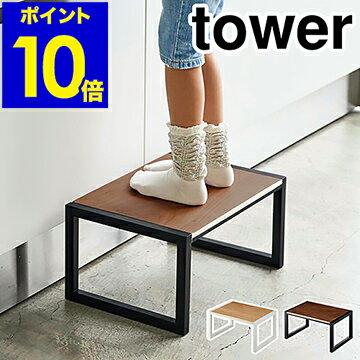 ベビー用インテリア・収納用品, 踏み台  tower yamazaki 5158 515910