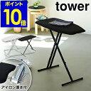 [ 軽量スタンド式アイロン台 タワー ]山崎実業 tower アイロン台 スタンド式 アイロンボード