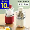 エッグスチーマー レコルト【選べる特典付き】ゆで卵器 電気 調理器 うずらの卵 自動 ゆで卵メーカー