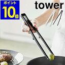 [ シリコーン菜箸トング タワー ]山崎実業 tower 菜箸 シリコン 菜ばし