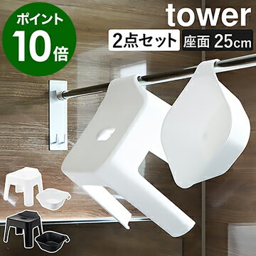 バス用品, セット  tower 2 yamazaki 5383 5384 5378 537910