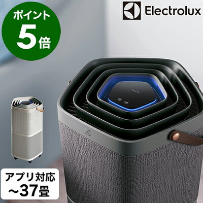 エレクトロラックス空気清浄機 purea9口コミ評判!効果やお手入れは?