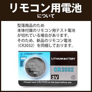 【リモコン電池】