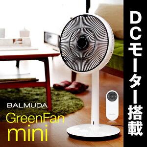 扇風機|せんぷうき|BALMUDA|グリーンファン ミニ|GreenFan mini|リモコン付き|省エネ|フロアフ...