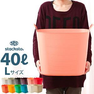 収納ボックス|収納|バスケット|バケツ|スタッキング|重ねて収納|ボックス|ストレージボックス|...