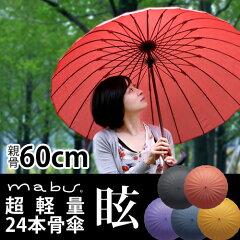 傘 雨傘 24本骨傘 超軽量 mabu超軽量 かさ カサ 長傘 長かさ 長カサ 和傘 番傘 日傘 アンブレラ...