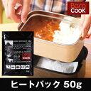 バロクック barocook 発熱 発熱材 ヒートパック あつあつ 保温 弁当 加熱袋 加熱 非常用 料理 ...