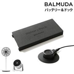 扇風機 せんぷうき グリーンファンジャパン GreenFanJapan 専用 バッテリー ドック グリーンフ...