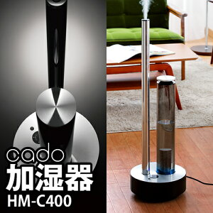 【cado正規販売店】レビューで温湿度計をプレゼント 加湿器 CADO カドー カド 加湿機 HM-C400 ...