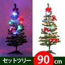 ツリー クリスマス クリスマスツリー LEDクリスマスツリー ミニツリー ミニクリスマスツリー LE...