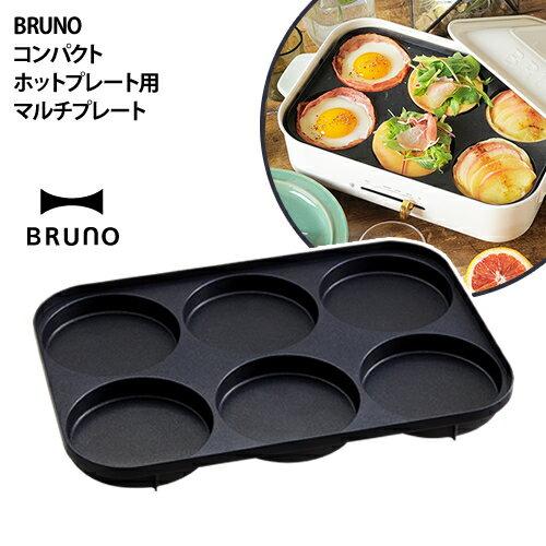 キッチン家電用アクセサリー・部品, ホットプレート・グリル・フライヤー用アクセサリー  bruno BRUNO