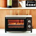 木目調パネル オーブントースター 4枚 朝食 おしゃれ トースター トースト オーブン 食パン ピザ ...