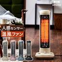 特典付き★人感センサー ファン搭載 カーボンヒーター 電気ストーブ【送...