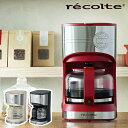 【39ショップ】コーヒーメーカー レコルト ホームコーヒース...