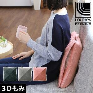マッサージクッション3Dもみ