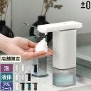 オートソープディスペンサー 泡 自動 液体 アルコール【選べ