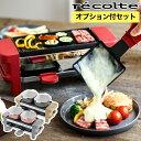 【フルセット】ラクレット チーズヒーター レコルト メルト【選べる特典付き】チーズフォンデュ チーズ