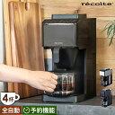 全自動コーヒーメーカー ミル付き 全自動【選べる特典付き】レ