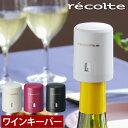 ワインキーパー ワインセーバー ワインストッパー ワイン栓 保存器具 プレッシャー シャンパンストッパー シャンパンセー