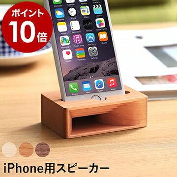 EauACUSTICOアクースティコiphoneXギフトスピーカー置くだけiPhone7iPhone8iPhoneスピーカー小型