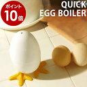 【ポイント10倍】レンジでゆでたまご 電子レンジ レンジ ゆで卵器 ゆで玉子器 ゆでたまご ゆで卵 卵 玉子 たまご たまごっちーん 調理器 キッチン雑貨 アイデアグッズ お弁当 ゆで卵 朝食 キッチン ギフト 【ギフト】[ クイックエッグボイラー 1個用 ]