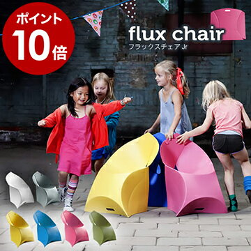 フラックスチェアイス 椅子 チェア 折りたたみ 折り畳み Flux フラックス こども 子供 キッズ ジュニア オランダ デザイン インテリア 持ち運び【ポイント10倍 送料無料】[ Flux chair Jr/フラックス チェア Jr 折りたたみチェア ]