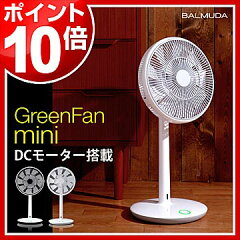 扇風機 せんぷうき BALMUDA グリーンファン ミニ GreenFan mini リモコン付き 省エネ フロアフ...
