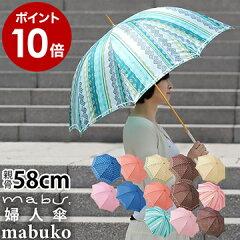 傘 雨傘 超軽量 mabuko かさ カサ 長傘 長かさ 長カサ アンブレラ レディース かわいい 柄 セレ...