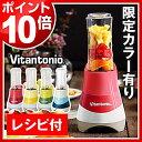 お願い!ランキングで紹介◆正規販売店◆マイブレンダー VBL-30 ブレンダー ミキサー グリーン...