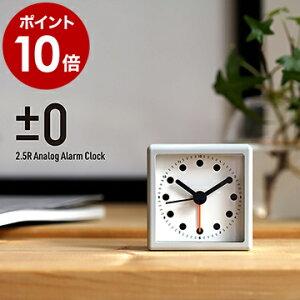置き時計 置時計 目覚まし時計 小さい mini ミニ かわいい コンパクト アラーム 北欧 置き時計 置時計 目覚まし時計 置き時計 置時計 目覚まし時計【ポイント10倍 送料無料】[ プラスマイナスゼロ 2.5R アナログアラームクロック ]