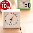 温度計 湿度計 おしゃれ 【ポイント10倍 送料無料】 温度湿度計 温...