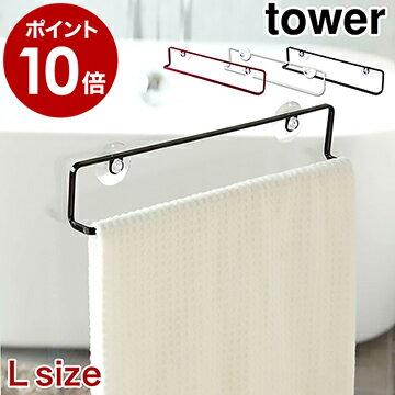 キッチン整理用品, タオルハンガー 39tower 6796 679710 L