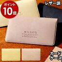 【39ショップ】旅行用品 ミレスト カードケース ケース パ...