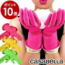 カサベラ ゴム手袋 【ポイント10倍 送料無料】お掃除手袋 ごむ手袋 ...