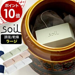 [soil/ソイルドライングブロックラージ]