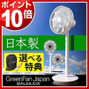 【専用の収納袋 特典付き 送料無料】 ジャパン Green Fan Japan グリーンファンジャパン バルミ...