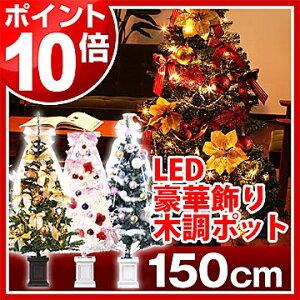 led ツリー クリスマスツリー 150cm 150 ツリーセット ライト付き ツリー セットツリー tree イ...