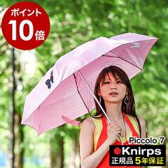折りたたみ傘 折り畳み傘 傘 日傘 かさ カサ UVカット 紫外線カット アンブレラ ナチュラル デ...