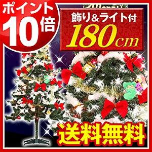 クリスマスツリー ツリー ツリーセット 180cm クリスマス パーティ 北欧 おしゃれ CHRISTMAS オ...