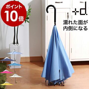 逆さ傘 レディース メンズ UnBRELLA 【ポイント10倍 送料無料】 傘 逆さ傘 長傘 さかさま傘 さかさ傘 逆さまの傘 逆さま アッシュコンセプト 逆さまの傘 逆に開く傘 sakasa 逆向きの傘 自立する傘 傘立て 撥水 雨傘 D-870 アンブレラ +d ギフト[ UnBRELLA ]