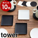 コースター タワー tower 【ポイント10倍】ソーサー おしゃれ ...