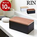 ウェットシートケース リン 除菌シートボックス 木製 おしゃれ 【ポイ...